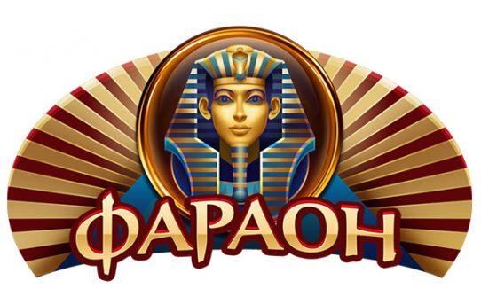 Фараон бет