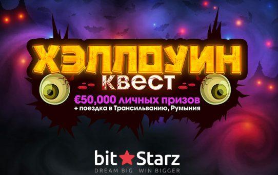 novyj-kvest-hellouin-ot-bitstarz